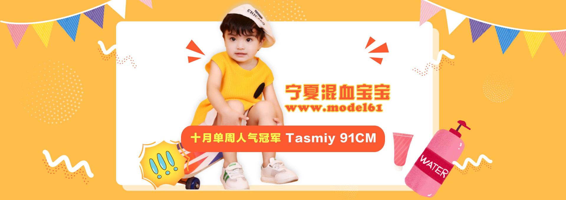 人气童模tasmiy_宝贝模特网